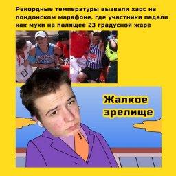 мемы - Даниил Степанов - жалкое зрелище