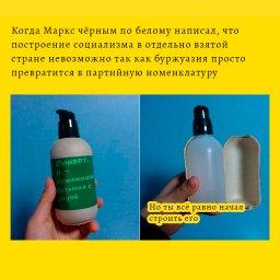 мем - бумажная бутылка с водой - Маркс о построении коммунизма в отдельно взятой стране