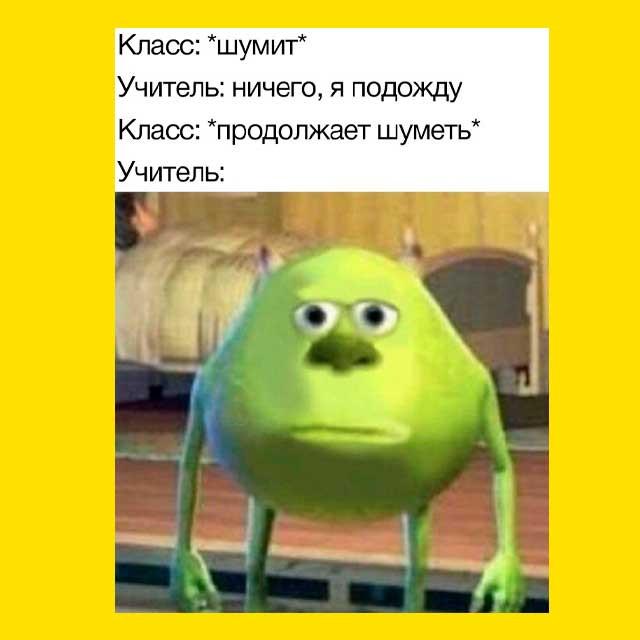 мем - лицо Майка