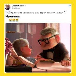 мем - Перестань плакать, это просто - мультик