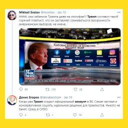 Мем - аккаунты Трампа - Михаил Светов о блокировке