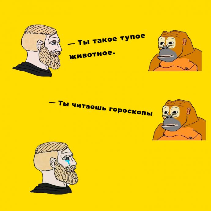 мем - Норд и обезьяна - Ты читаешь гороскопы