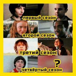 мем - 1 и 4 сезоны любого фильма на нетфликс
