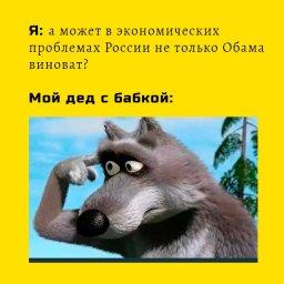 мем волк крутит у виска