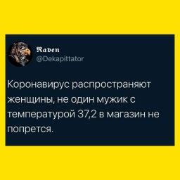 мем - мужчина с температурой не может выйти на улицу