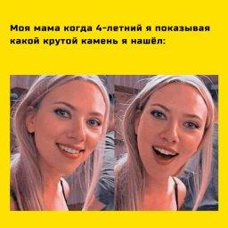 скарлетт йоханссон мем 2020