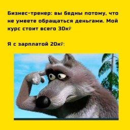 волк крутит пальцем у виска мем