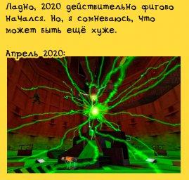 Апрель 2020: Электрический разряд