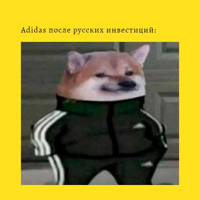 мем - русские инвестируют в Adidas