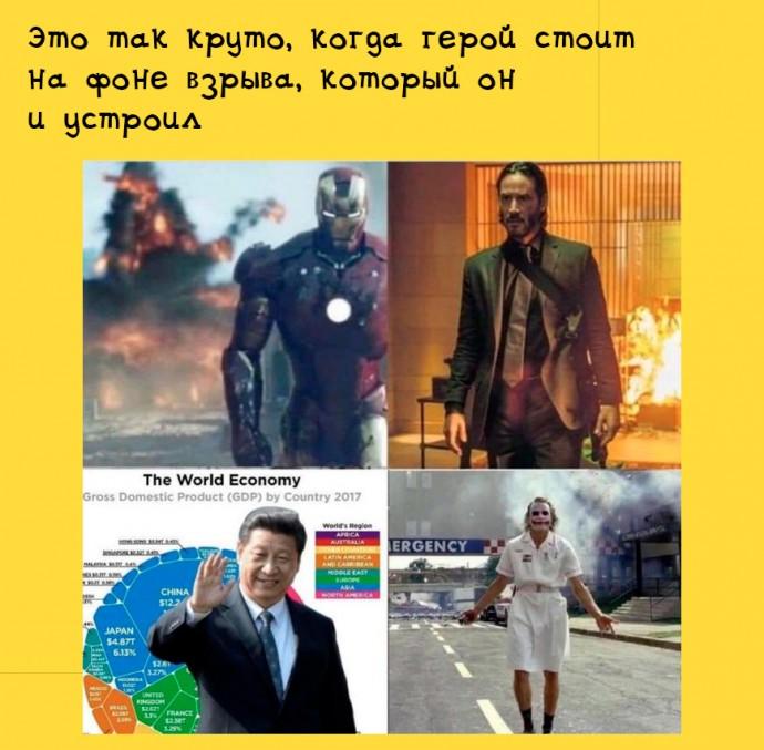 Герой на фон взрыва: Лидер Китая