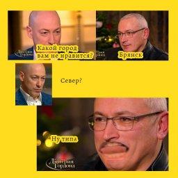 мем - Брянск север - Гордон и Ходорковский