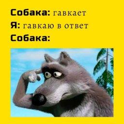 мем - волк из маши и медведя ты куку