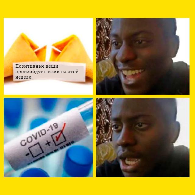 Новый мем про коронавирус