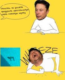 Илон Маск смеется над оленем: Придумай оригинальную шутку