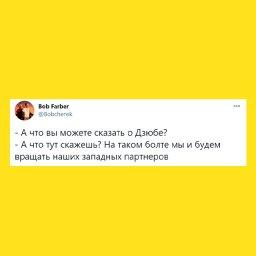 мем - видео Дзюбы на пресс-конференции Путина - ответ поразил всех