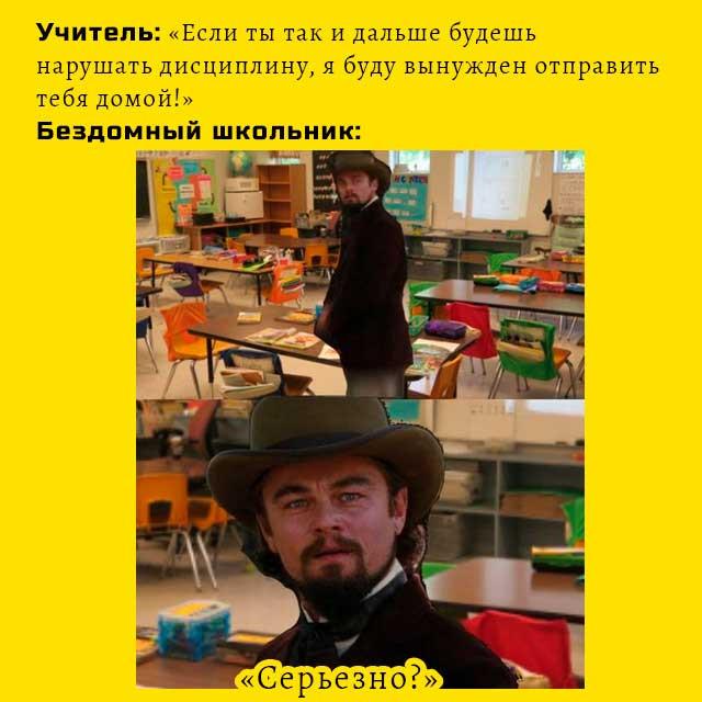 новый мем с ди каприо