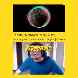 мем - новый раздел физики
