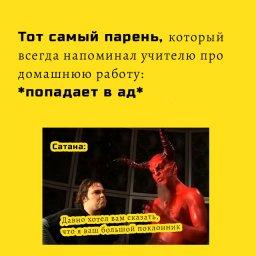 я твой фанат мем с сатаной