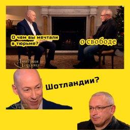 главная мечта - Мем - Ходорковский и Гордон