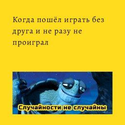 мем - мастер Угвэй - когда играешь один