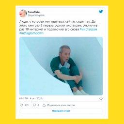 мем - падение интернета - люди у которых нет Twitter
