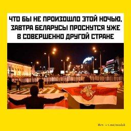 белорусы хотят проснулся в другой стране