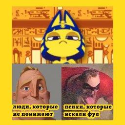 Мем - с желтой египетской кошкой