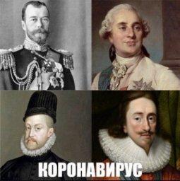 Исторический мем о коронавирусе