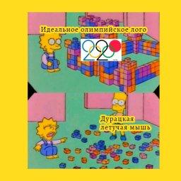 мем - отличное олимпийское лого и летучая мышь