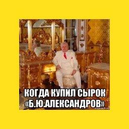 мем - когда купил сырок б ю Александров