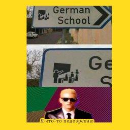 мем - указатель на немецкую школу