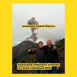 мем - мужчины на фоне вулкана - основная линия Квеста