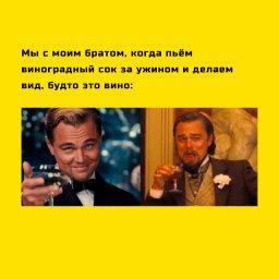 ди каприо смеется мем