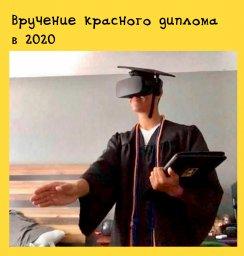 Удаленная работа: получение красного диплома