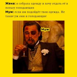 Ди Каприо мем с рюмкой