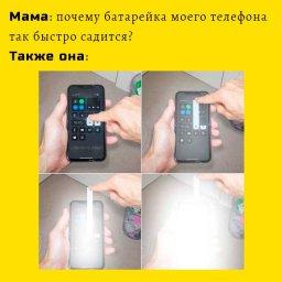 мем - типичный телефон мамы