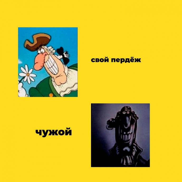 мем - доктор Ливси - свой чужой