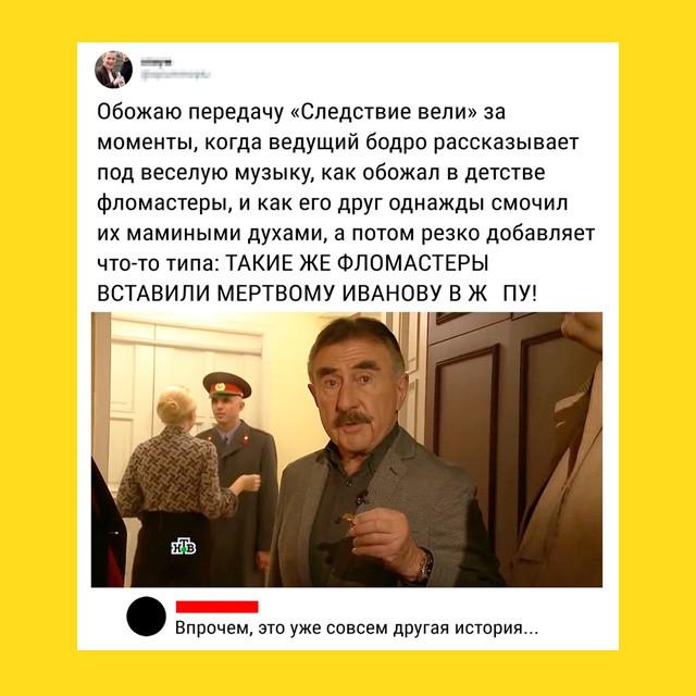 мемы про каневского