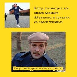 мемы - Азамат Айталиев - жизнь прошла