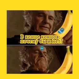 мем - в конце концов Почему бы и нет - наклейка на банане
