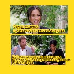 мем - Интервью Гарри и Маркл - будущий король США