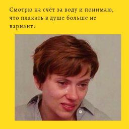 мем - плакать в душе плохая идея