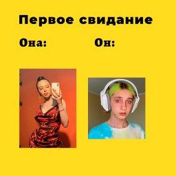 мем - первое свидание парни и девушки - инстасамка и Даша корейка