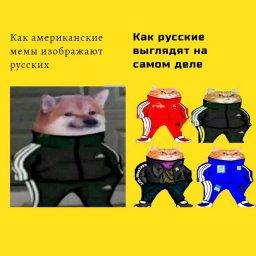 мем - как американские мемы изображают русских