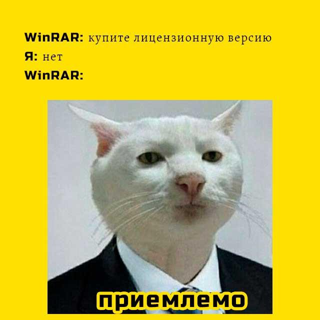 мем - приемлемо -  WinRAR
