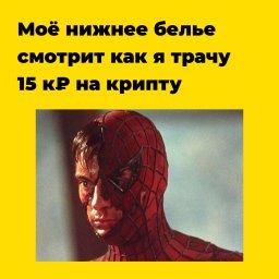 мем - закупка криптой