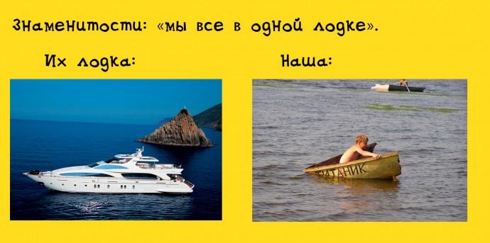 когда известные люди говорят что мы в одной лодке