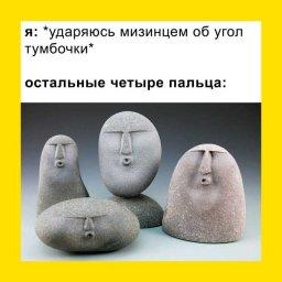 каменное лицо мем смайлик