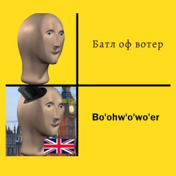Мем - английский акцент