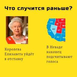 мем - выборы в США и королева Елизавета